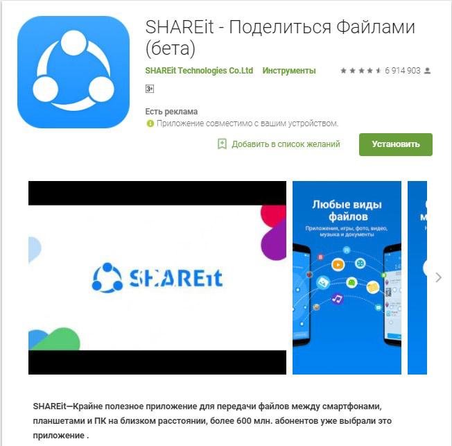находим в google play приложение Shareit