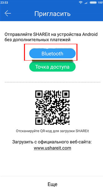 Как передать Shareit по Bluetooth