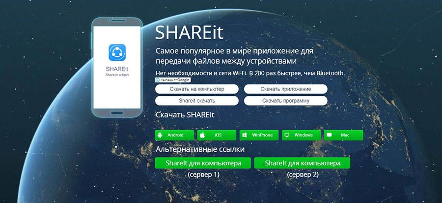 SHAREit скачать на русском