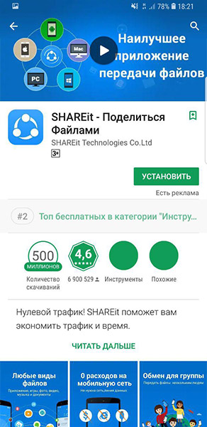 скачиваем с Play Market Shareit для Android