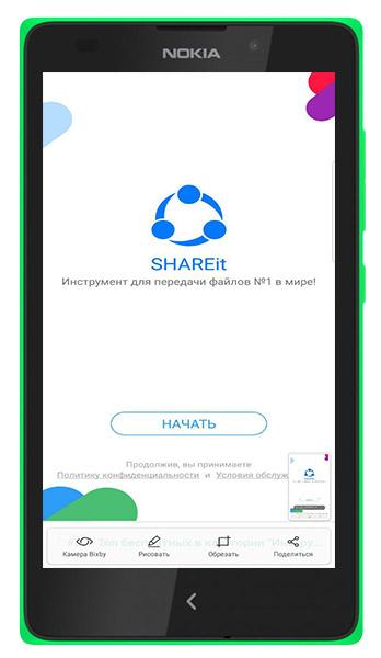 Shareit для Nokia X