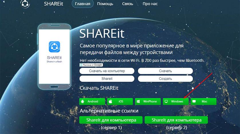 скчаиваем Шарит для Виндовс 7 с официального сайта
