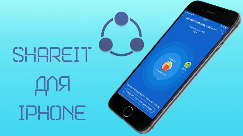 shareit скачать iphone