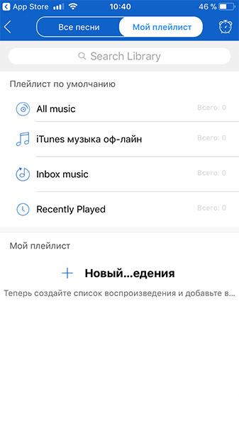 собственный аудиоплеер в shareit На iphone