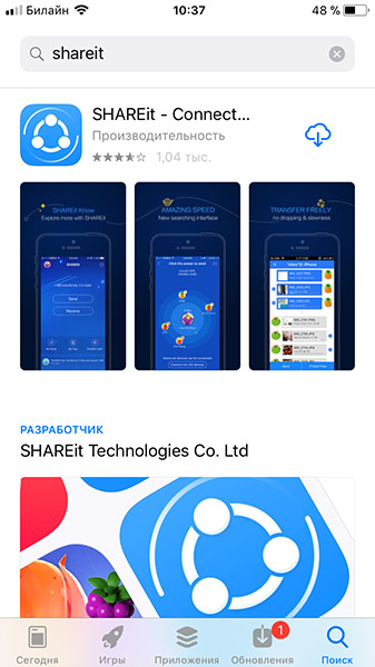 нажимаем загрузить shareit для айфон