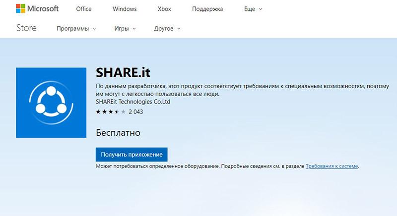 Скачать Shareit с магазина Microsoft