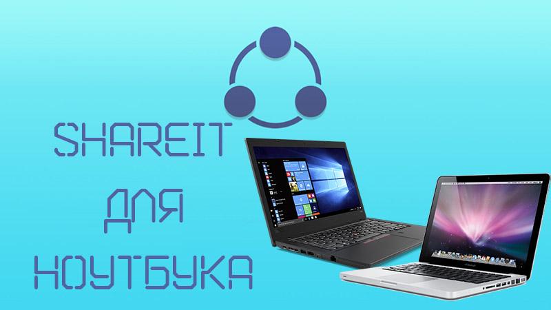 скачать SHAREit для ноутбука