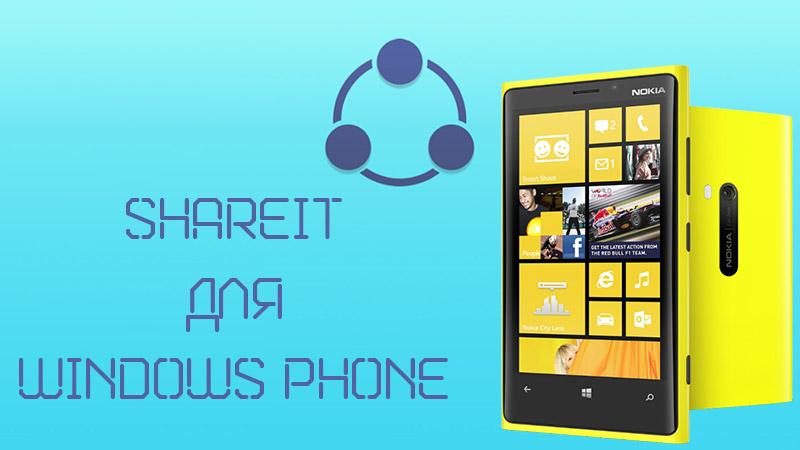 скачать SHAREit на Windows Phone
