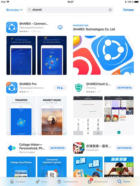 скачиваем Шарит на Айпад с App Store
