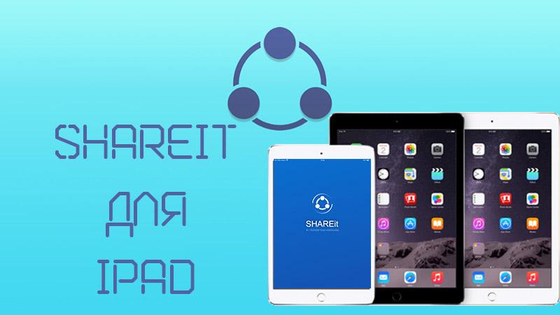 скачать SHAREit на iPad