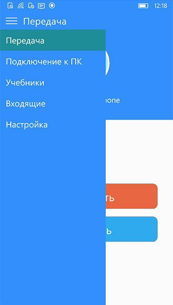 интерфейс Shareit для Нокиа Люмиа