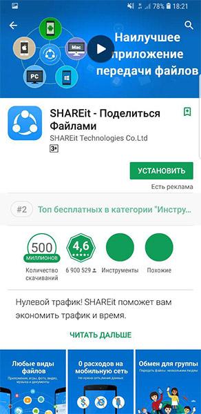 скачиваем Шарит для Самсунг с Гугл Плей