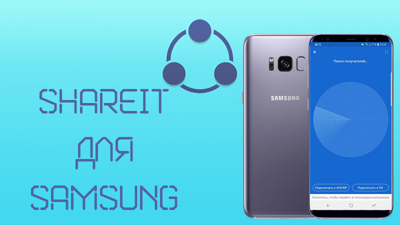 скачать Shareit для Samsung
