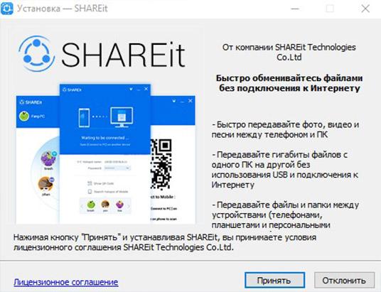 принимаем лицензионное соглашение Shareit