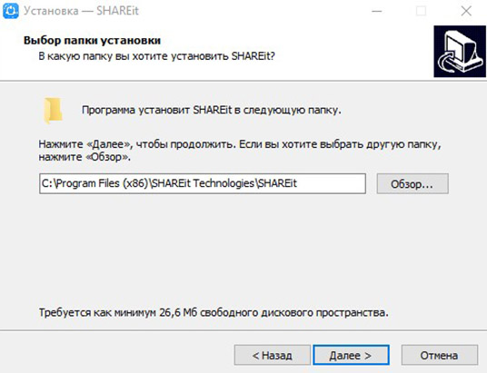 выбираем место для установки файла Shareit На Windows 8