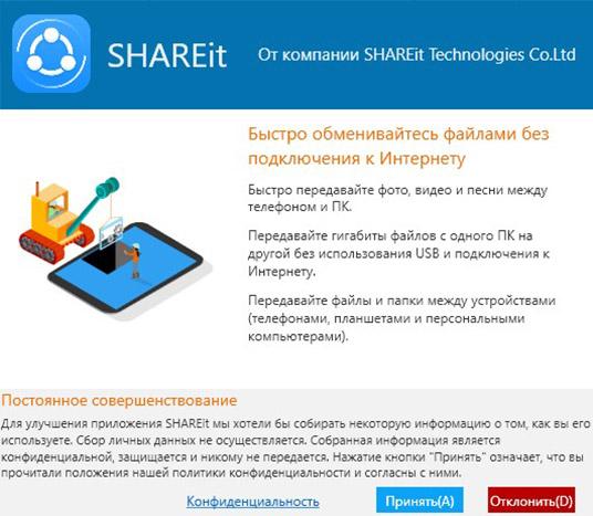 завершаем установку shareit для Windows 8