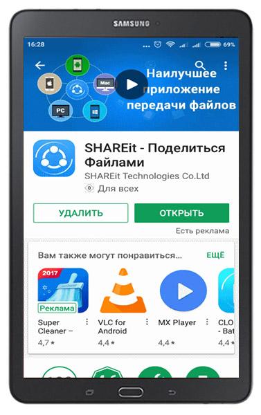 Скачать Shareit на планшет Андроид