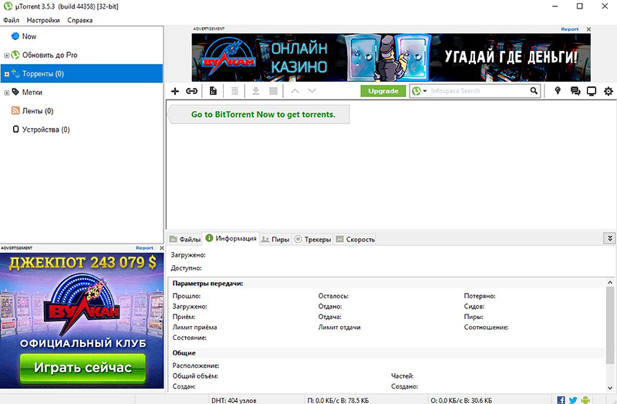 открываем программу torrent для скачивания Shareit