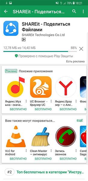 скачиваем shareit для Android с магазина