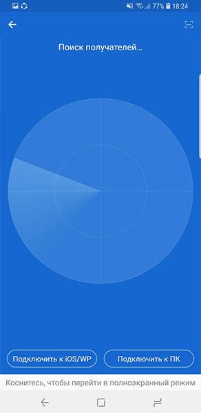 поиск получателей для отправки файлов в Shareit для Андроид