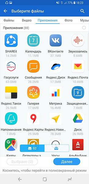 отправка файлов в Шарит для Андроид