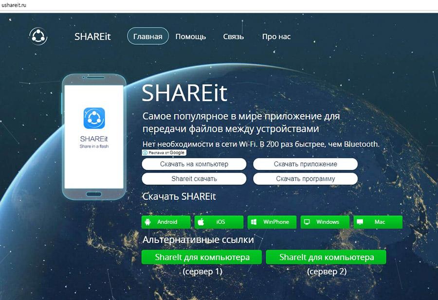скачиваем с официального сайта Shareit для компьютера