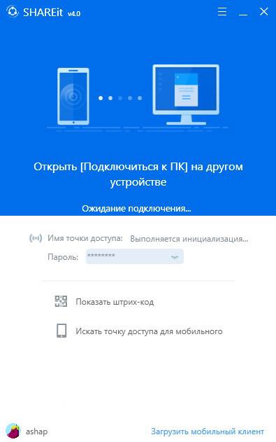 открываем приложение Shareit на пк