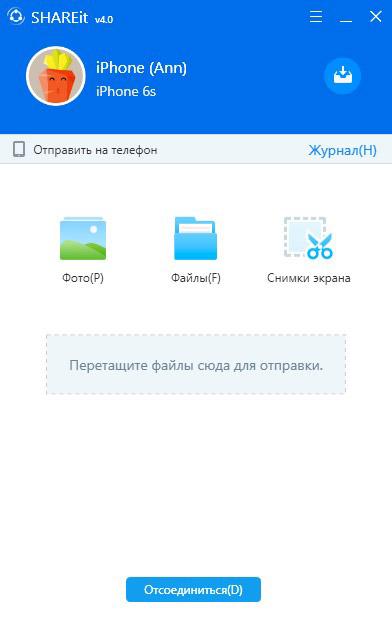 перетаскиваем нужные файлы для отправки с ПК на смартфон