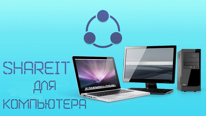 Скачать SHAREit для компьютера на русском