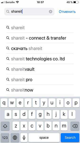 Скачать Shareit для Iphone с App Store