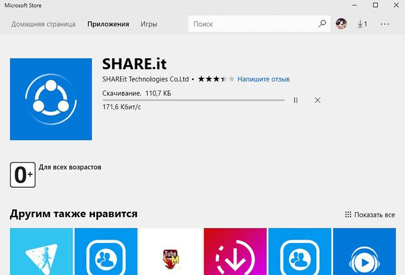 скачиваем Shareit с официального магазина microsoft на windows 10