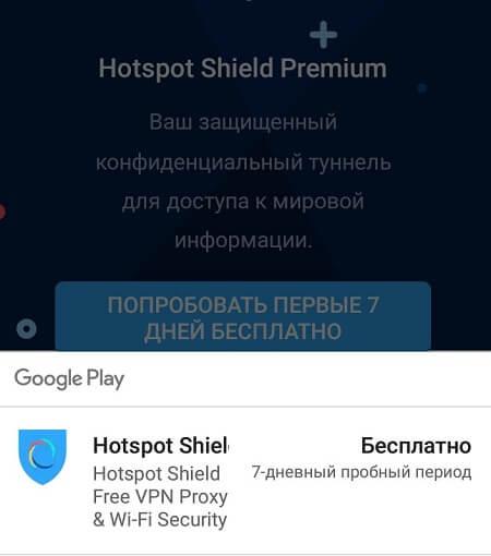 Бесплатный период на Hotspot Shield