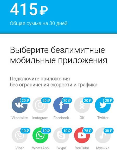 Безлимитные приложения Yota на Андроид