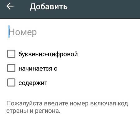 Добавление номера в Черный список на Андроид
