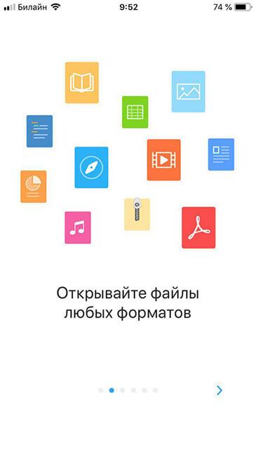 Documents открывает любые форматы файлов
