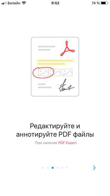 Documents редактриует pdf