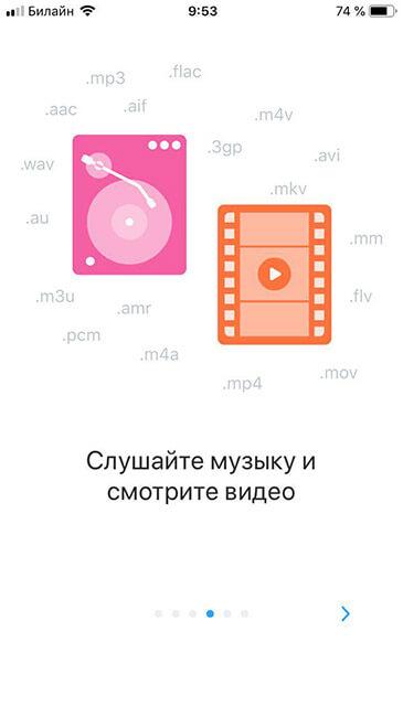 Documents воспроизводит видео и аудио