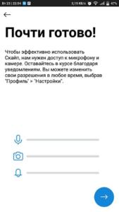 Доступ Скайп камере и микрофону