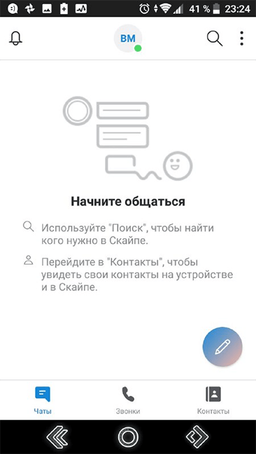 Главная страница Скайп