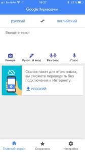 Главный экран google переводчик