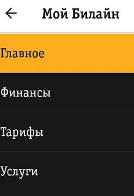 Интерфейс Мой Билайн для Андроид