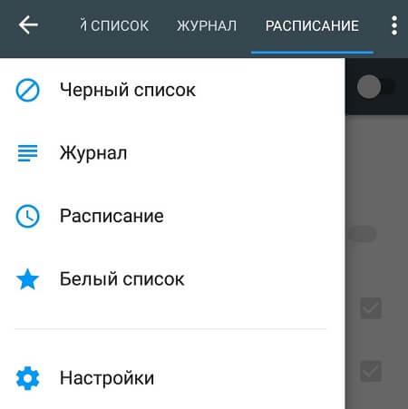 Интерфейс приложения Черный список на Андроид