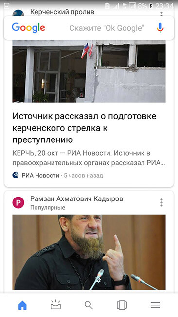 Лента новостей