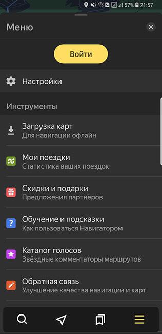 Меню в Яндекс навигатор
