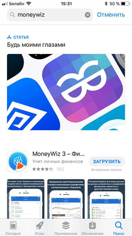 MoneyWiz 2 страница в app store