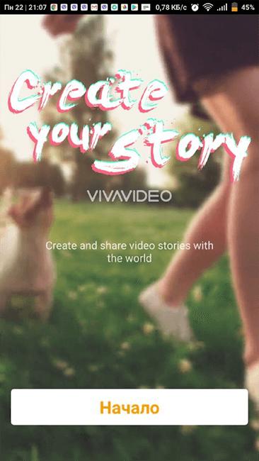 Начало работы после установки Вива Видео