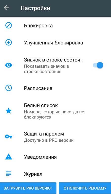 Настройки Черный список на Андроид