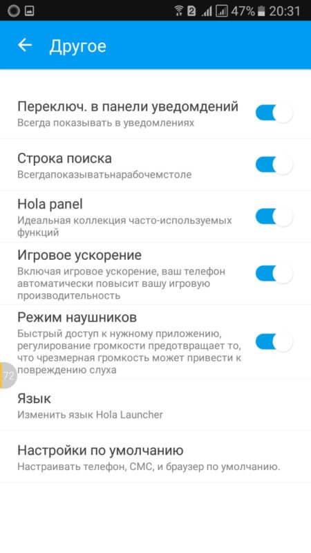 Настройки Hola Launcher