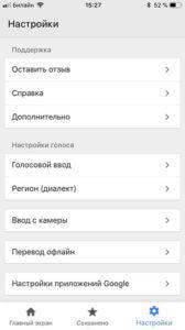 Настройки google переводчик