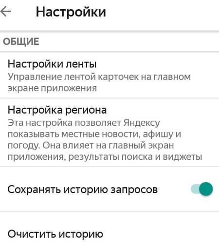 Настройки ленты в Яндекс